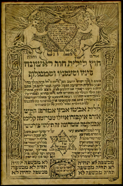 From the digital archives of the Hungarian Jewish Archives an example of a text that I use to be familiar to read in a different way I read the web.